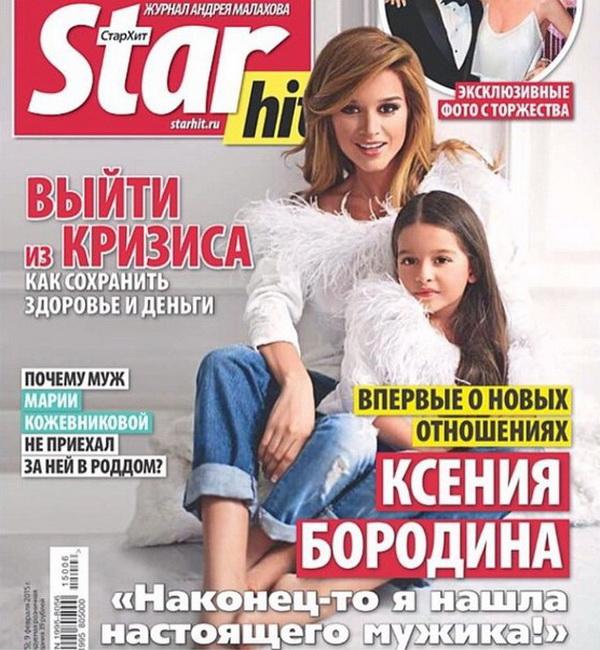 Интервью Ксении Бородиной для журнала «Стархит»: Теперь я как за каменной стеной