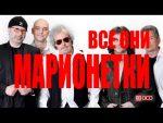 Лица стерты – Машина времени «Марионетки» — текст и слова песни в караоке на karaoke.ru