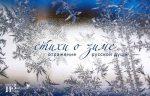 Радость то какая – Радость то какая — сборник красивых стихов в Доме Солнца