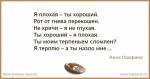 Ты хороший я плохая рот от гнева перекошен – Стихи (Анна Ахматова) — Я плохая